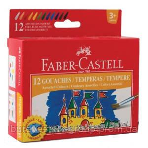 Гуашь Faber-Castell, 12 цв. (161112)