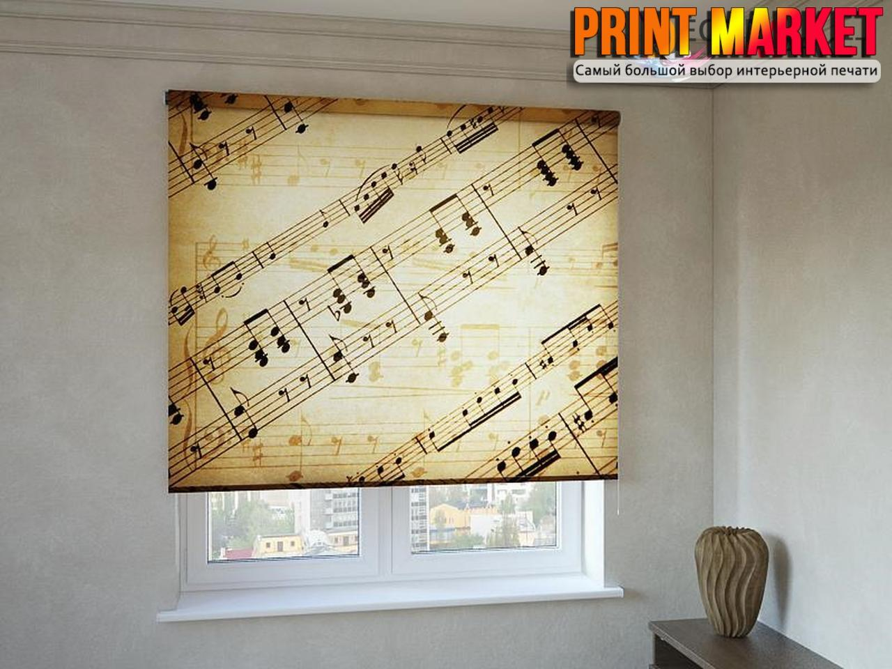 Рулонные шторы с фотопечатью ноты