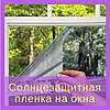 Солнцезащитная пленка на окна
