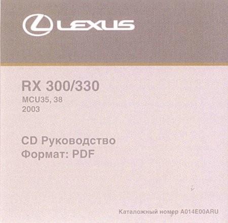 Сборник руководств по ремонту и техническому обслуживанию Lexus RX-300/330 2003