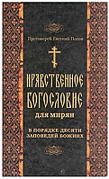 Нравственное богословие для мирян. В порядке 10 заповедей Божиих. Протоиерей Евгений Попов