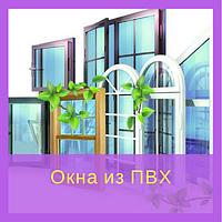 Окна из ПВХ, фото 1