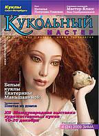 Журнал Кукольный Мастер