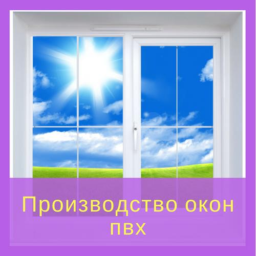 Производство окон пвх - Окна Одессы в Одессе