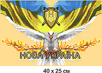 Нова Украина