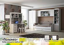 Набор мебели для детской Полонез №1 (БМФ)