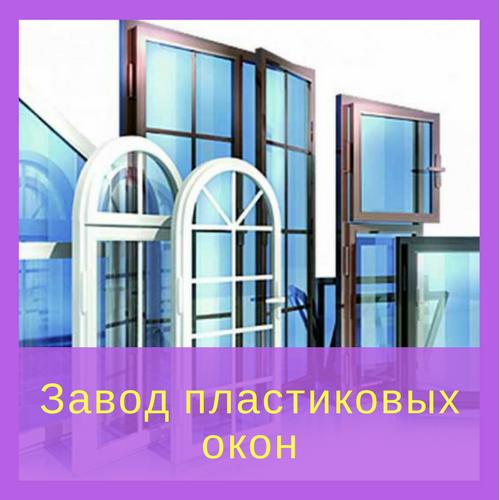 Завод пластиковых окон - Окна Одессы в Одессе