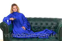 Плед с рукавами 150х190 Синий