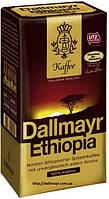 Кофе молотый Dallmayr Ethiopia 500 грамм.