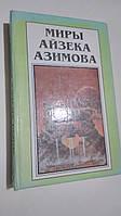 Край Академии А.Азимов