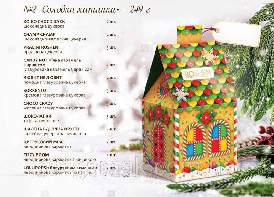 """Подарок новогодний, """"№2 Солодка хатинка"""", Рошен, 249 г"""
