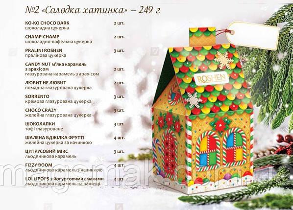 "Подарок новогодний, ""№2 Солодка хатинка"", Рошен, 249 г, фото 2"