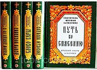 Собрание сочинений Феофана Затворника в 5 томах, фото 1