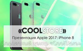 Презентация Apple 2017: iPhone 8 - характеристики и цены в РФ