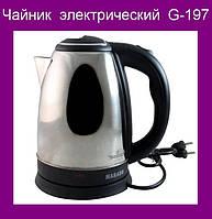 Чайник  электрический  G-197!Акция