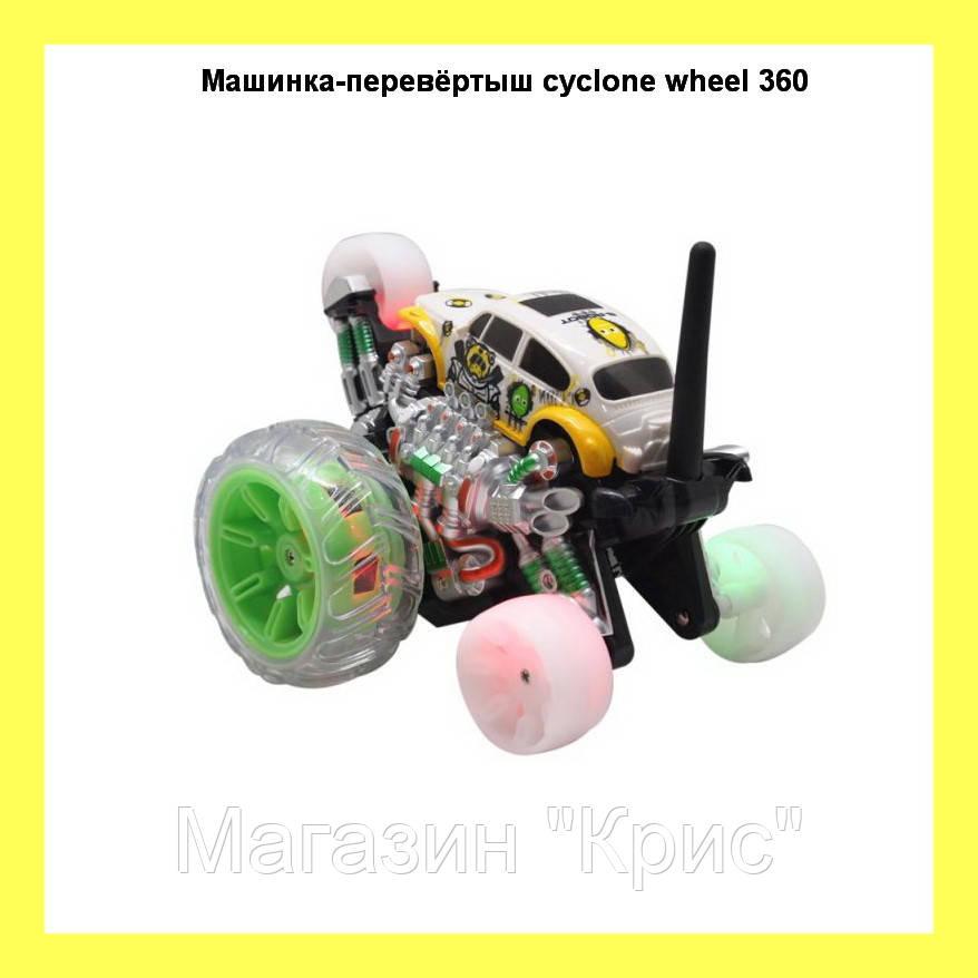 Машинка-перевёртыш cyclone wheel 360!Акция