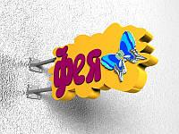 Односторонний лайтбокс фигурный, накладные буквы (Нанесение пленки: ORACAL 641 серии, 1 слой;  Ламинация: Без ламинации; Толщина акрила : 3мм;)