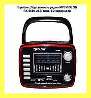 Бумбокс,Портативное радио MP3 GOLON RX-6669,USB слот, SD картридер