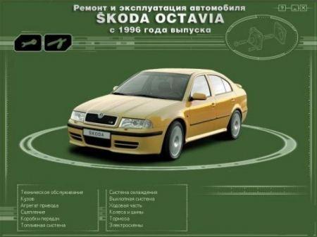 Skoda Octavia (с 1996 г. в. )