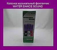 Колонка музыкальный фонтанчик WATER DANCE SOUND