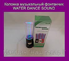 Колонка музыкальный фонтанчик WATER DANCE SOUND!Акция