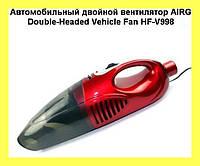 Автомобильный вакуумный пылесос Jinke JK-013 avto vacuum cleaner!Опт