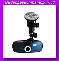 Видеорегистратор T650,Видеорегистратор в авто!Опт