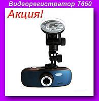 Видеорегистратор T650,Видеорегистратор в авто!Акция