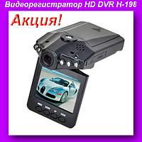 Видеорегистратор HD DVR Н-198,Видеорегистратор в авто!Акция