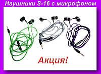 Наушники S-16 С микрофоном,Наушники Вакуумные!Акция