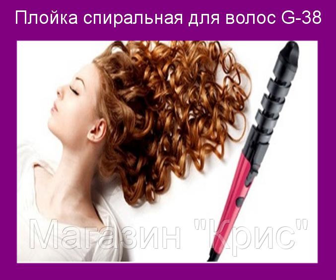 Плойка спиральная для волос G-38!Опт