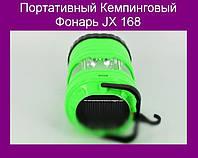 Портативный Кемпинговый Фонарь JX 168!Акция