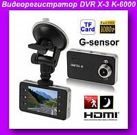 Видеорегистратор  DVR X-3 K-6000,Видеорегистратор K6000,Видеорегистратор в авто