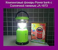 Кемпинговый фонарь-Power bank с Солнечной панелью JA-1973!Опт