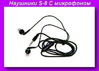 Наушники S-8 С микрофоном,Наушники вакуумные