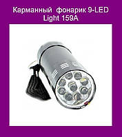 Карманный  фонарик 9-LED Light 159A!Акция
