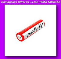 Батарейка UltraFire Li-ion 18650 5800mAh 4.2V,Батарейка для фонаря