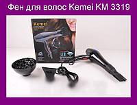 Фен для волос Kemei KM 3319!Акция