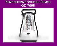 Кемпинговый Фонарь-Лампа GD 7698!Акция
