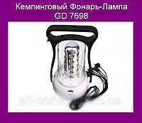 Кемпинговый Фонарь-Лампа GD 7698!Опт