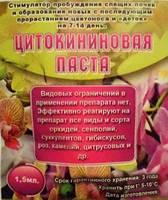 Цитокининовая паста, 1,5мл