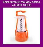 Кемпинговый фонарь-лампа YJ-5830 13LED!Акция