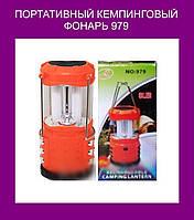 Портативный кемпинговый фонарь 979