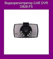 Видеорегистратор CAR DVR D828-F5!Акция