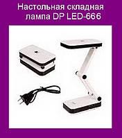 Настольная складная лампа DP LED-666!Опт