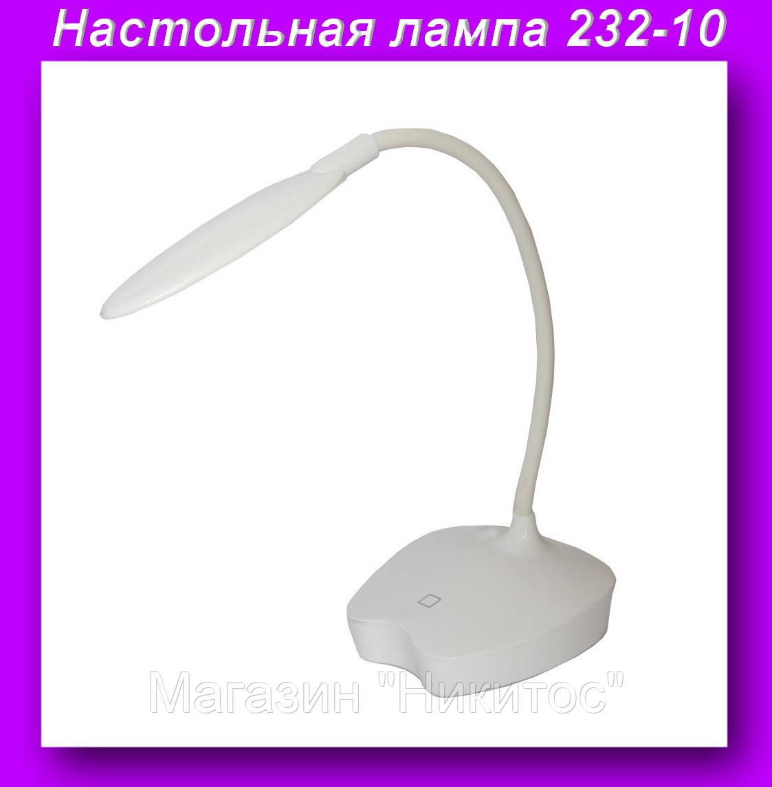 """Настольная лампа 232-10,Сенсорная лампа настольная,Светодиодная лампа - Магазин """"Никитос"""" в Одессе"""