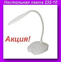 Настольная лампа 232-10,Сенсорная лампа настольная,Светодиодная лампа!Акция