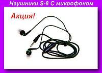 Наушники S-8 С микрофоном,Наушники вакуумные!Акция