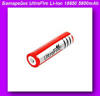 Батарейка UltraFire Li-ion 18650 5800mAh 4.2V,Батарейка для фонаря!Опт