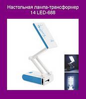 Настольная лампа-трансформер 14 LED-688!Акция, фото 1